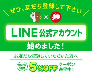 LINE公式アカウントはじめました。